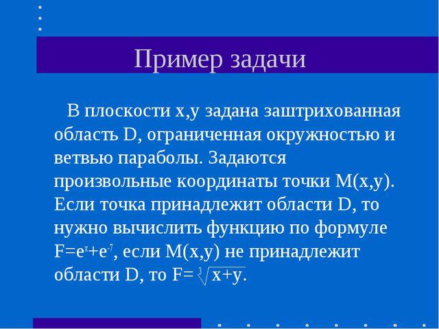 Пример задачи В плоскости х,у задана заштрихованная область D, ограниченная о...