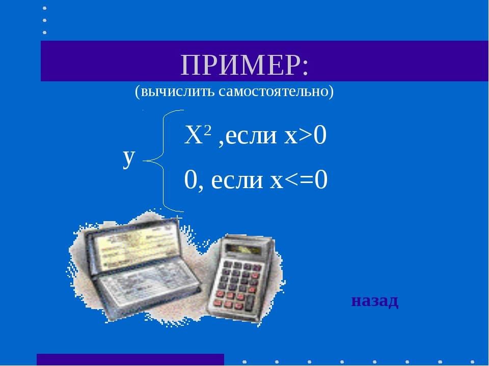 ПРИМЕР: y X2 ,если x>0 0, если x