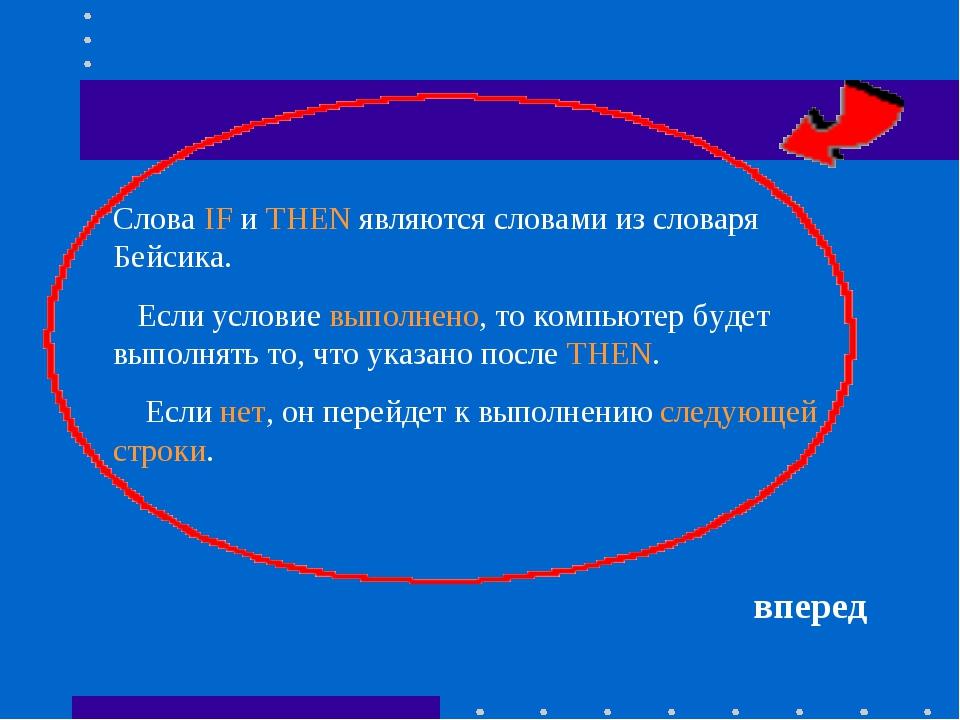 Слова IF и THEN являются словами из словаря Бейсика. Если условие выполнено,...