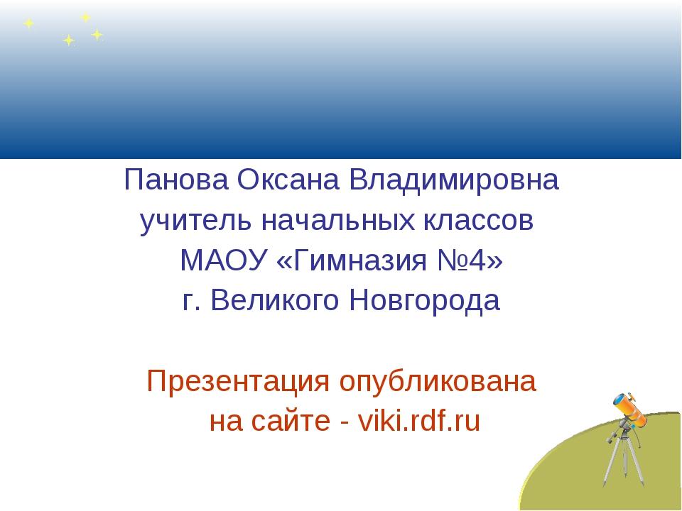 Панова Оксана Владимировна учитель начальных классов МАОУ «Гимназия №4» г. В...
