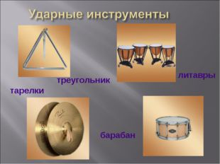треугольник барабан тарелки литавры