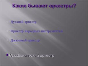 Духовой оркестр Оркестр народных инструментов Джазовый оркестр Симфонический