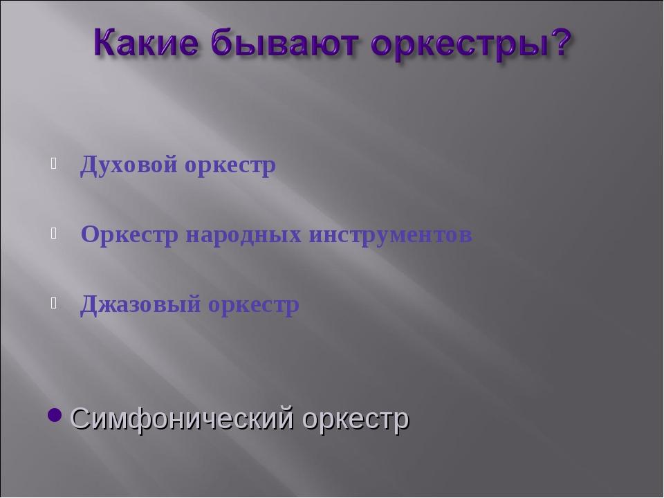 Духовой оркестр Оркестр народных инструментов Джазовый оркестр Симфонический...