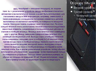 Тачпа́д(англ.touchpad— сенсорная площадка),се́нсорная пане́ль— указател
