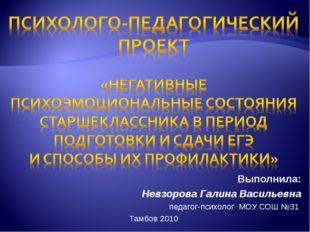 Выполнила: Невзорова Галина Васильевна педагог-психолог МОУ СОШ №31 Тамбов 2010