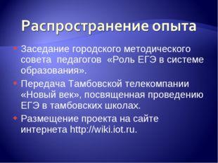 Заседание городского методического совета педагогов «Роль ЕГЭ в системе образ