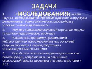 1. Провести теоретико-методологический анализ научных исследований по проблем