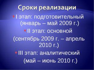 I этап: подготовительный (январь – май 2009 г.) II этап: основной (сентябрь 2