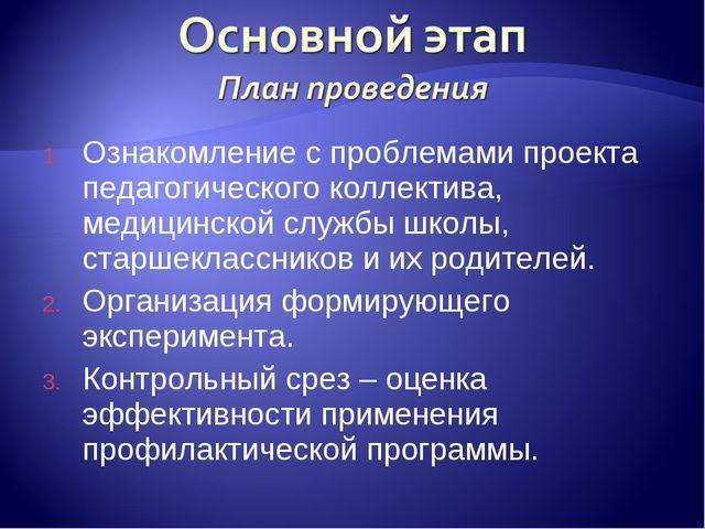 Ознакомление с проблемами проекта педагогического коллектива, медицинской слу...