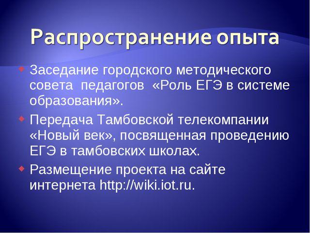 Заседание городского методического совета педагогов «Роль ЕГЭ в системе образ...
