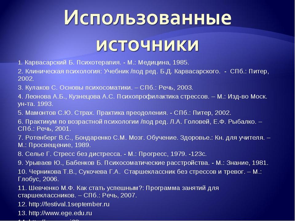 1. Карвасарский Б. Психотерапия. - М.: Медицина, 1985. 2. Клиническая психоло...