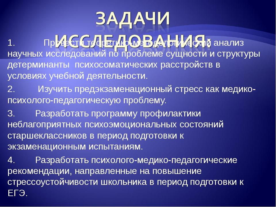 1. Провести теоретико-методологический анализ научных исследований по проблем...