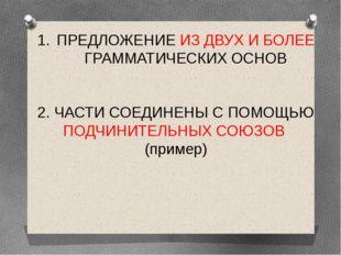 ПРЕДЛОЖЕНИЕ ИЗ ДВУХ И БОЛЕЕ ГРАММАТИЧЕСКИХ ОСНОВ 2. ЧАСТИ СОЕДИНЕНЫ С ПОМОЩЬЮ