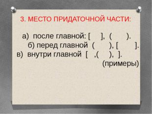 3. МЕСТО ПРИДАТОЧНОЙ ЧАСТИ: а) после главной: [ ], ( ). б) перед главной ( ),
