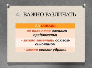 4. ВАЖНО РАЗЛИЧАТЬ А )СОЮЗЫ -не являютсячленами предложения -можно заменитьсо