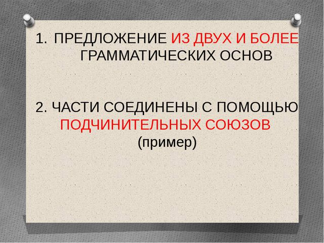 ПРЕДЛОЖЕНИЕ ИЗ ДВУХ И БОЛЕЕ ГРАММАТИЧЕСКИХ ОСНОВ 2. ЧАСТИ СОЕДИНЕНЫ С ПОМОЩЬЮ...