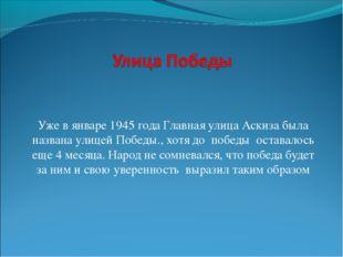 Уже в январе 1945 года Главная улица Аскиза была названа улицей Победы., хот