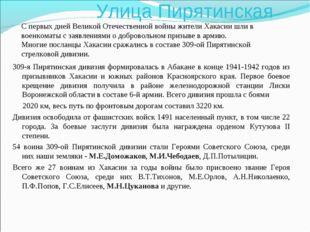 Улица Пирятинская 309-я Пирятинская дивизия формировалась в Абакане в конце 1