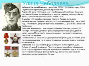 Улица Чебодаева Чебодаев Михаил Иванович - разведчик 955-го стрелкового полк