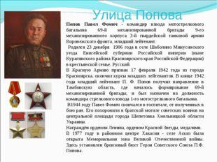 Улица Попова Попов Павел Фомич - командир взвода мотострелкового батальона 6
