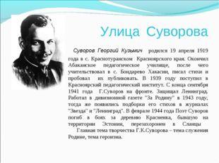 Улица Суворова Суворов Георгий Кузьмич родился 19 апреля 1919 года в с. Крас