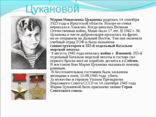 Улица Марии Цукановой Мария Никитична Цуканова родилась 14 сентября 1923 года