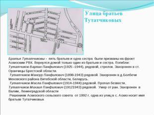 Братья Тутатчиковы - пять братьев и одна сестра были призваны на фронт Аскизс