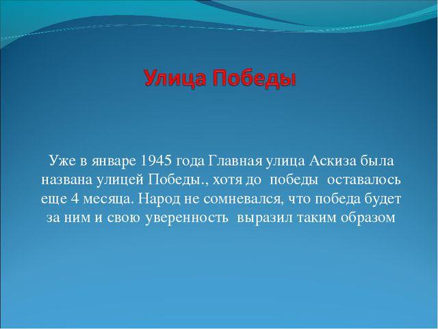Уже в январе 1945 года Главная улица Аскиза была названа улицей Победы., хот...