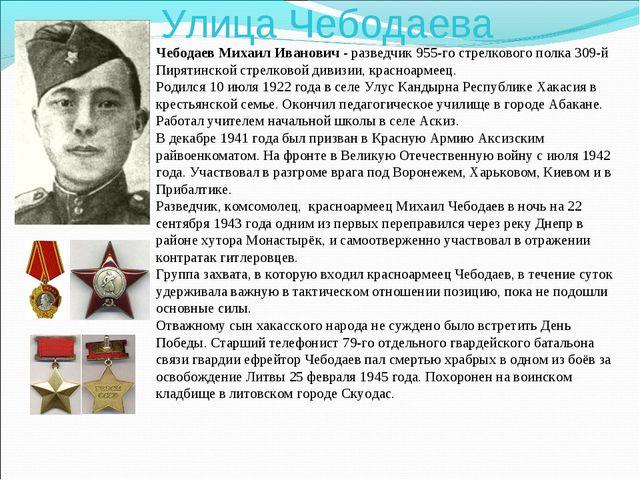 Улица Чебодаева Чебодаев Михаил Иванович - разведчик 955-го стрелкового полк...