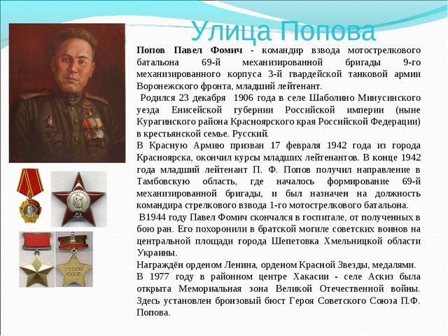 Улица Попова Попов Павел Фомич - командир взвода мотострелкового батальона 6...