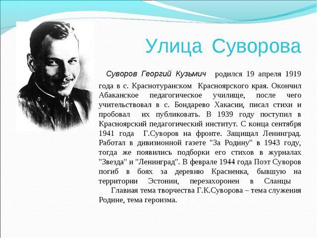 Улица Суворова Суворов Георгий Кузьмич родился 19 апреля 1919 года в с. Крас...