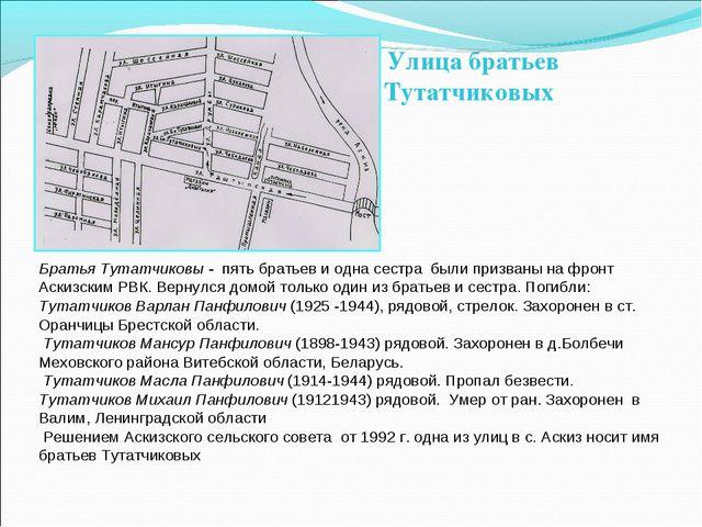 Братья Тутатчиковы - пять братьев и одна сестра были призваны на фронт Аскизс...