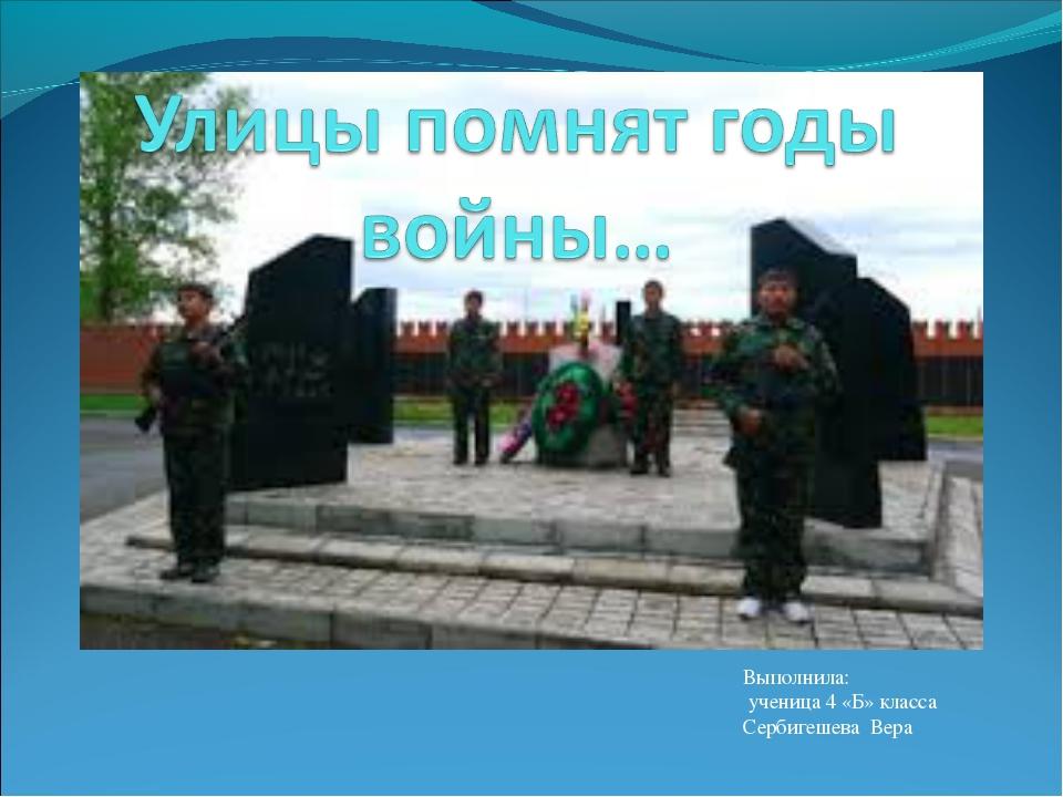 Выполнила: ученица 4 «Б» класса Сербигешева Вера