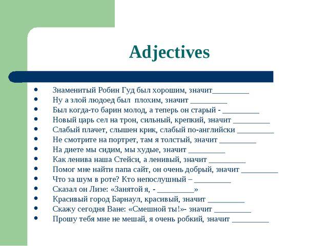 Adjectives Знаменитый Робин Гуд был хорошим, значит_________ Ну а злой людоед...