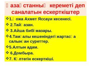 Қазақстанның кереметі деп саналатын ескерткіштер 1.Қожа Ахмет Яссауи кесенесі