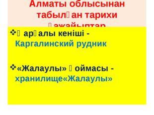 Алматы облысынан табылған тарихи ғажайыптар Қарғалы кеніші - Каргалинский руд