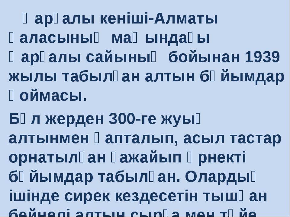 Қарғалы кеніші-Алматы қаласының маңындағы Қарғалы сайының бойынан 1939 жылы...
