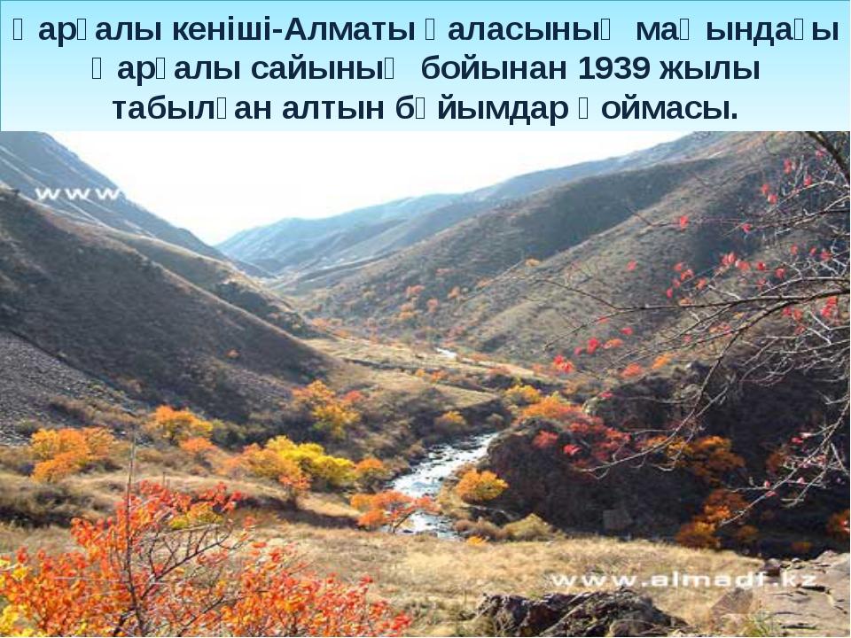 Қарғалы кеніші-Алматы қаласының маңындағы Қарғалы сайының бойынан 1939 жылы т...
