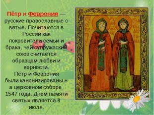 ПётриФеврония— русскиеправославныесвятые. Почитаются в России как покро