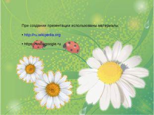 При создании презентации использованы материалы: http://ru.wikipedia.org http
