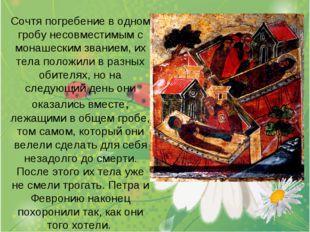 Сочтя погребение в одном гробу несовместимым с монашеским званием, их тела п