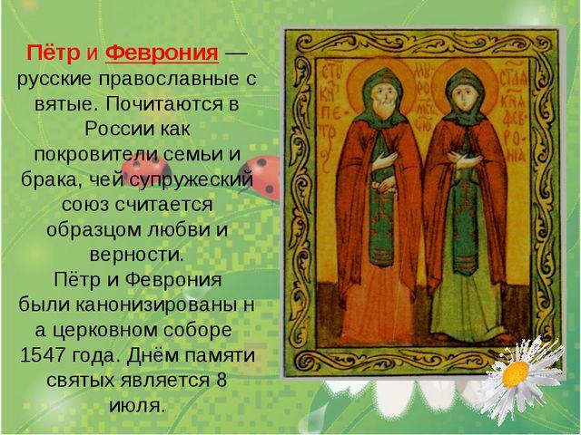 ПётриФеврония— русскиеправославныесвятые. Почитаются в России как покро...