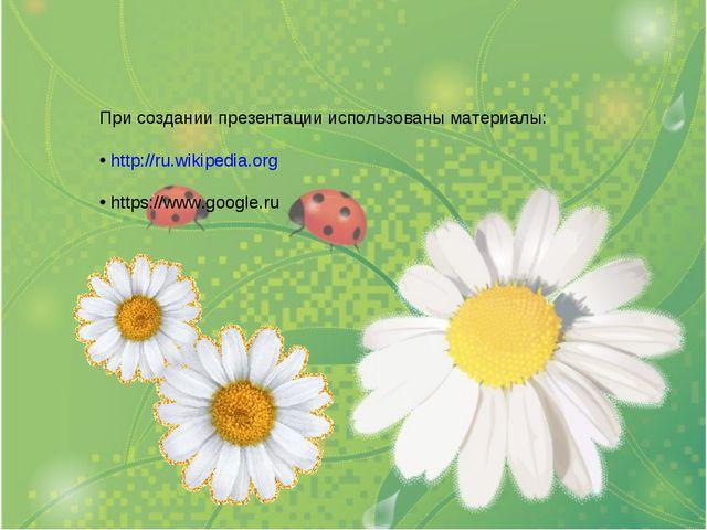 При создании презентации использованы материалы: http://ru.wikipedia.org http...