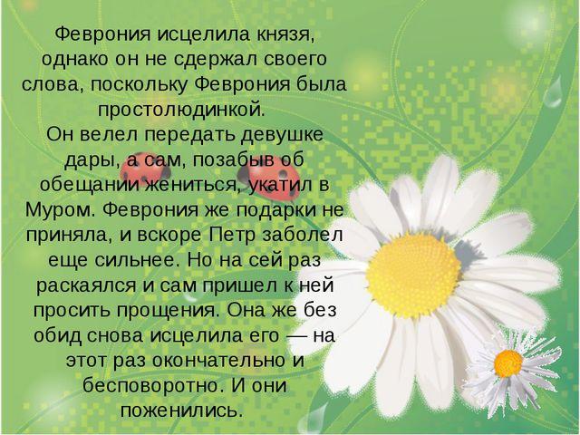 Феврония исцелила князя, однако он не сдержал своего слова, поскольку Феврони...