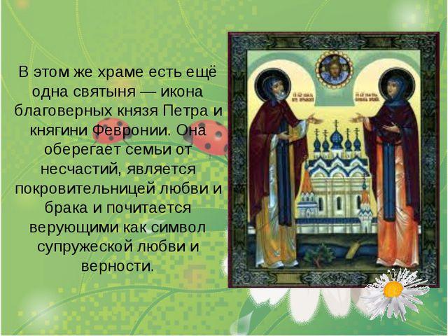 В этом же храме есть ещё одна святыня — икона благоверных князя Петра и княг...