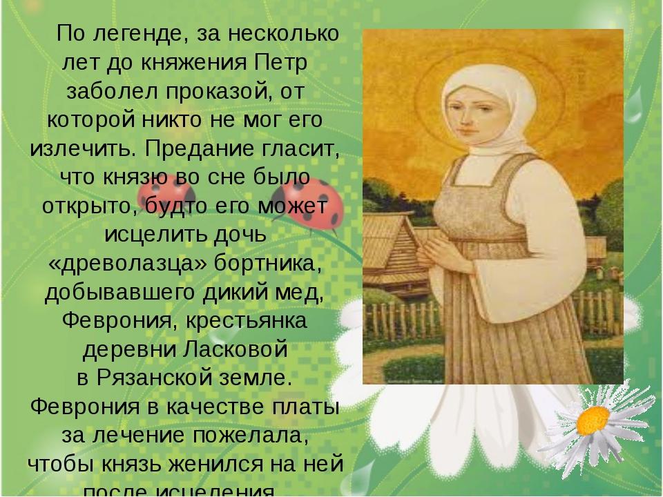 По легенде, за несколько лет до княжения Петр заболелпроказой, от которой н...