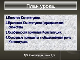 План урока. 1.Понятие Конституции. 2.Признаки Конституции (юридические свойст