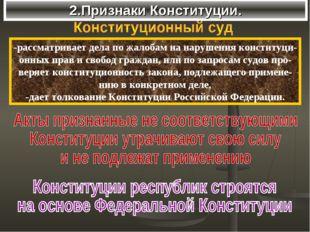 2.Признаки Конституции. -рассматривает дела по жалобам на нарушения конституц