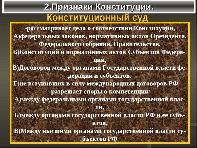 2.Признаки Конституции. -рассматривает дела о соответствии Конституции, А)фед...