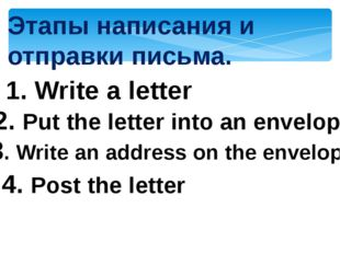 Этапы написания и отправки письма. 1. Write a letter 2. Put the letter into a